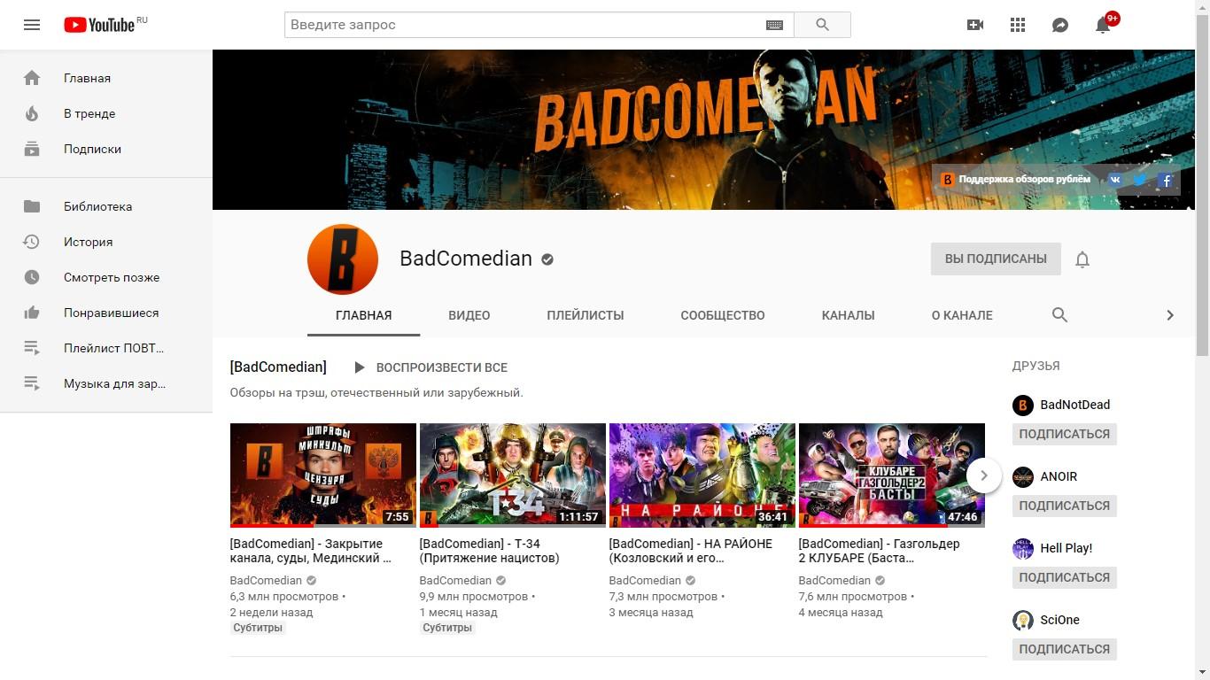 Скриншот с ютуба BadComedian
